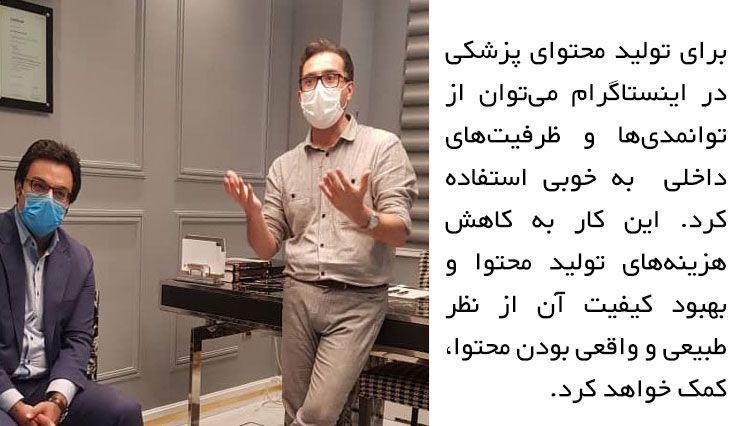 شبکه اجتماعی پزشکان