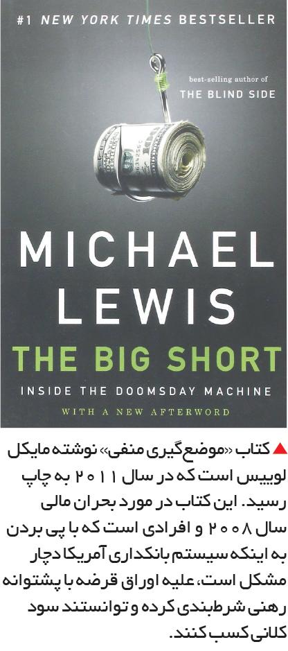 تجارت فردا-  کتاب «موضعگیری منفی»