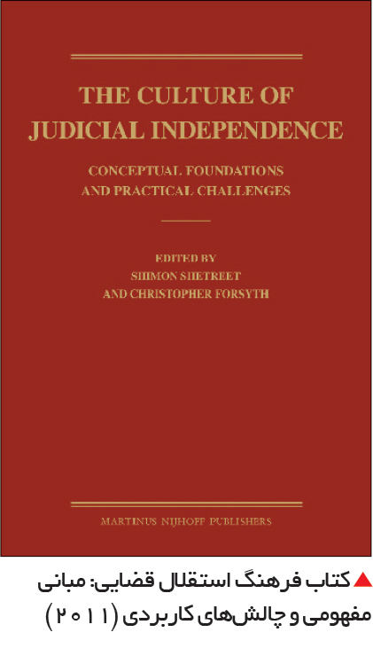 تجارت- فردا- کتاب فرهنگ استقلال قضایی: مبانی مفهومی و چالشهای کاربردی (2011)