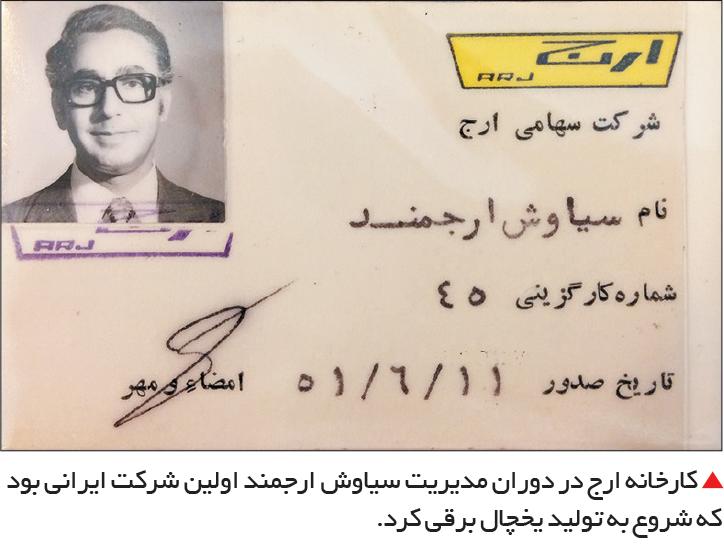 تجارت فردا-  کارخانه ارج در دوران مدیریت سیاوش ارجمند اولین شرکت ایرانی بود که شروع به تولید یخچال برقی کرد.
