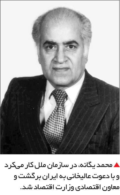 تجارت فردا-   محمد یگانه، در سازمان ملل کار میکرد و با دعوت عالیخانی به ایران برگشت و معاون اقتصادی وزارت اقتصاد شد.