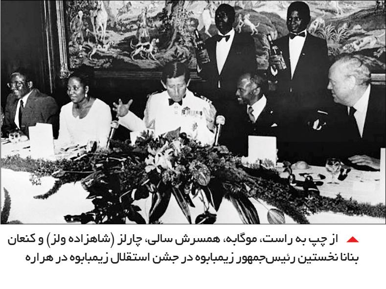 تجارت- فردا- از چپ به راست، موگابه، همسرش سالی، چارلز (شاهزاده ولز) و کنعان بنانا نخستین رئیسجمهور زیمبابوه در جشن استقلال زیمبابوه در هراره