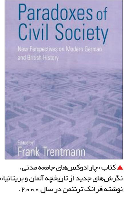 تجارت- فردا-  کتاب «پارادوکسهای جامعه مدنی، نگرشهای جدید از تاریخچه آلمان و بریتانیا» نوشته فرانک ترنتمن در سال 2000.