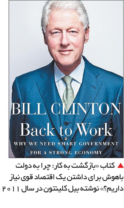 تجارت- فردا-   کتاب «بازگشت به کار: چرا به دولت باهوش برای داشتن یک اقتصاد قوی نیاز داریم؟» نوشته بیل کلینتون در سال 2011