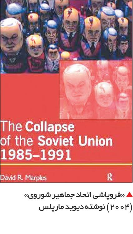 تجارت- فردا-  «فروپاشی اتحاد جماهیر شوروی» (2004) نوشته دیوید مارپلس