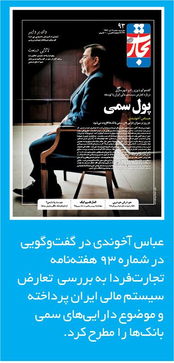 تجارت فردا- عباس آخوندی در گفتوگویی در شماره 93 هفتهنامه تجارتفردا