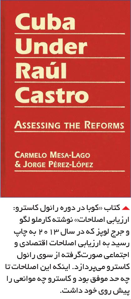 تجارت- فردا-  کتاب «کوبا در دوره رائول کاسترو: ارزیابی اصلاحات»