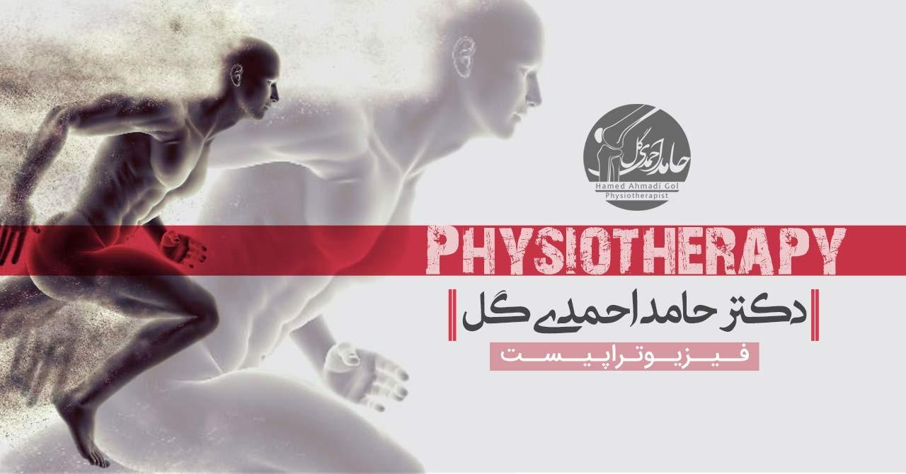 فیزیوتراپیست-دکتر احمدی