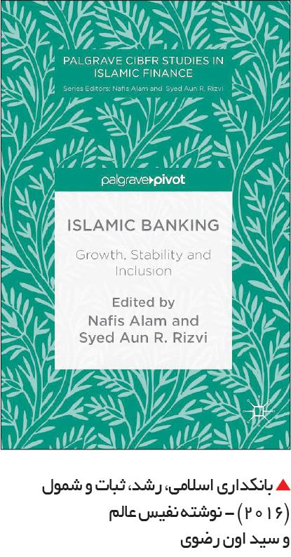 تجارت- فردا-  بانکداری اسلامی، رشد، ثبات و شمول (2016) - نوشته نفیس عالم  و سید اون رضوی
