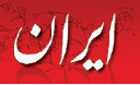 تجارت فردا- لوگو ایران