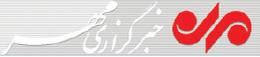 تجارت فردا- لوگو خبرگزاری مهر