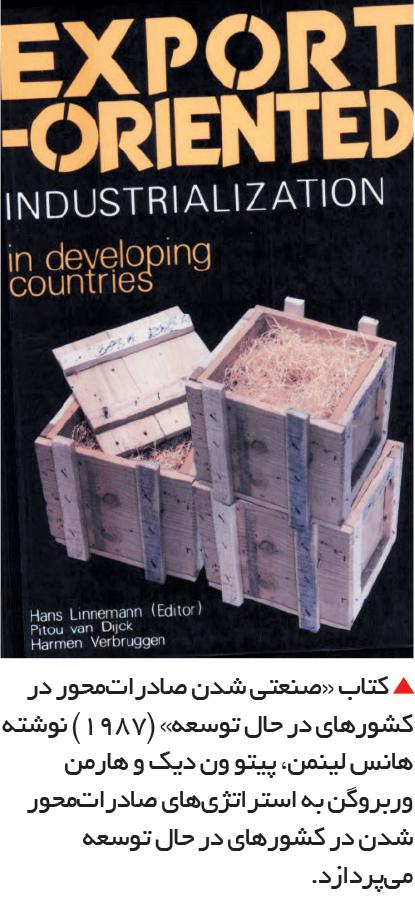 تجارت- فردا-  کتاب «صنعتی شدن صادراتمحور در کشورهای در حال توسعه»