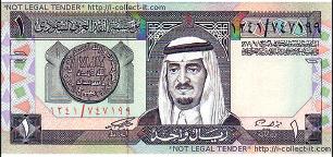 تجارت- فردا- ریال عربستان