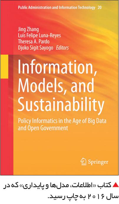 تجارت- فردا-  کتاب «اطلاعات، مدلها و پایداری» که در سال 2016 به چاپ رسید.