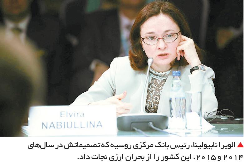 تجارت- فردا-  الویرا نابیولینا، رئیس بانک مرکزی روسیه که تصمیماتش در سالهای 2014 و 2015، این کشور را از بحران ارزی نجات داد.
