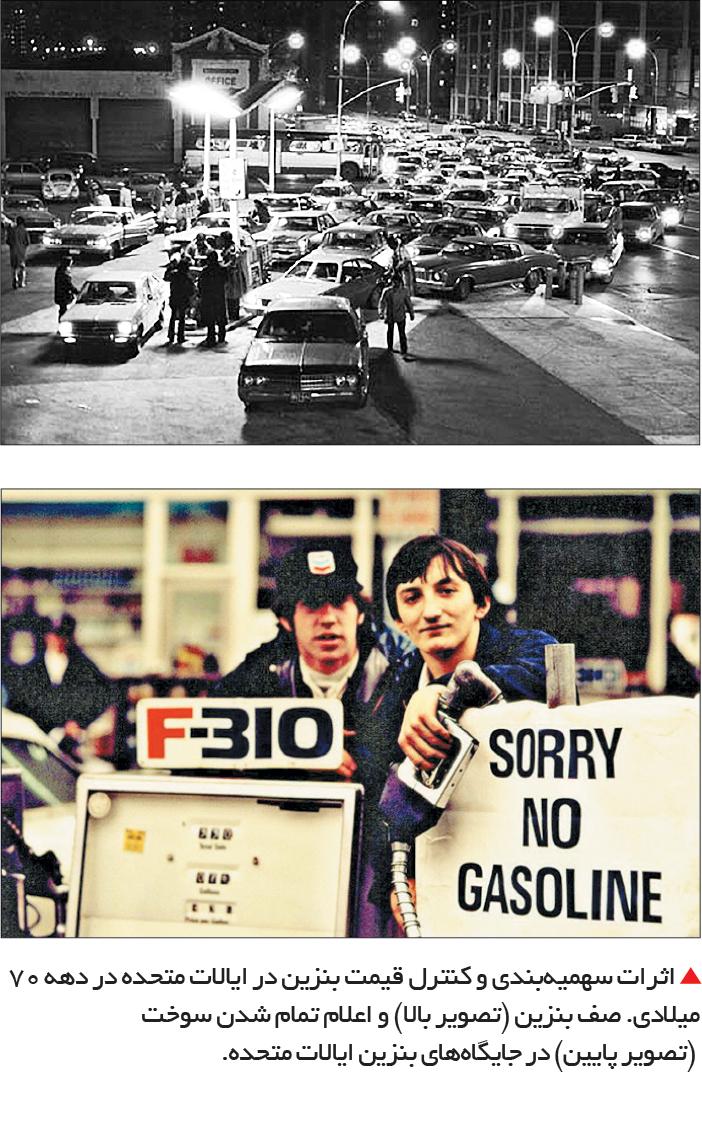 تجارت- فردا-  اثرات سهمیهبندی و کنترل قیمت بنزین در ایالات متحده در دهه 70 میلادی. صف بنزین (تصویر بالا) و اعلام تمام شدن سوخت  (تصویر پایین) در جایگاههای بنزین ایالات متحده.