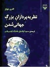 تجارت- فردا- معرفی کتاب