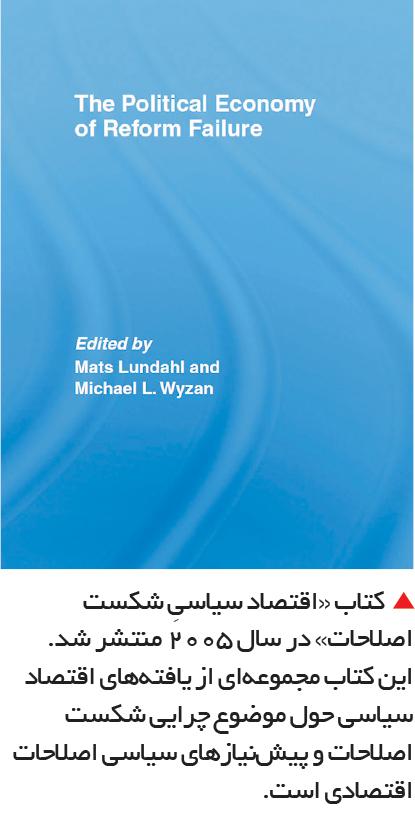 تجارت- فردا- کتاب «اقتصاد سیاسیِ شکست اصلاحات»