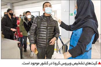 موردی از ابتلا به کرونا در ایران وجود ندارد