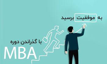 کدام گرایش مدیریت MBA بهتر است؟