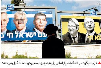 پنجمین دور نخستوزیری بیبی در اسرائیل