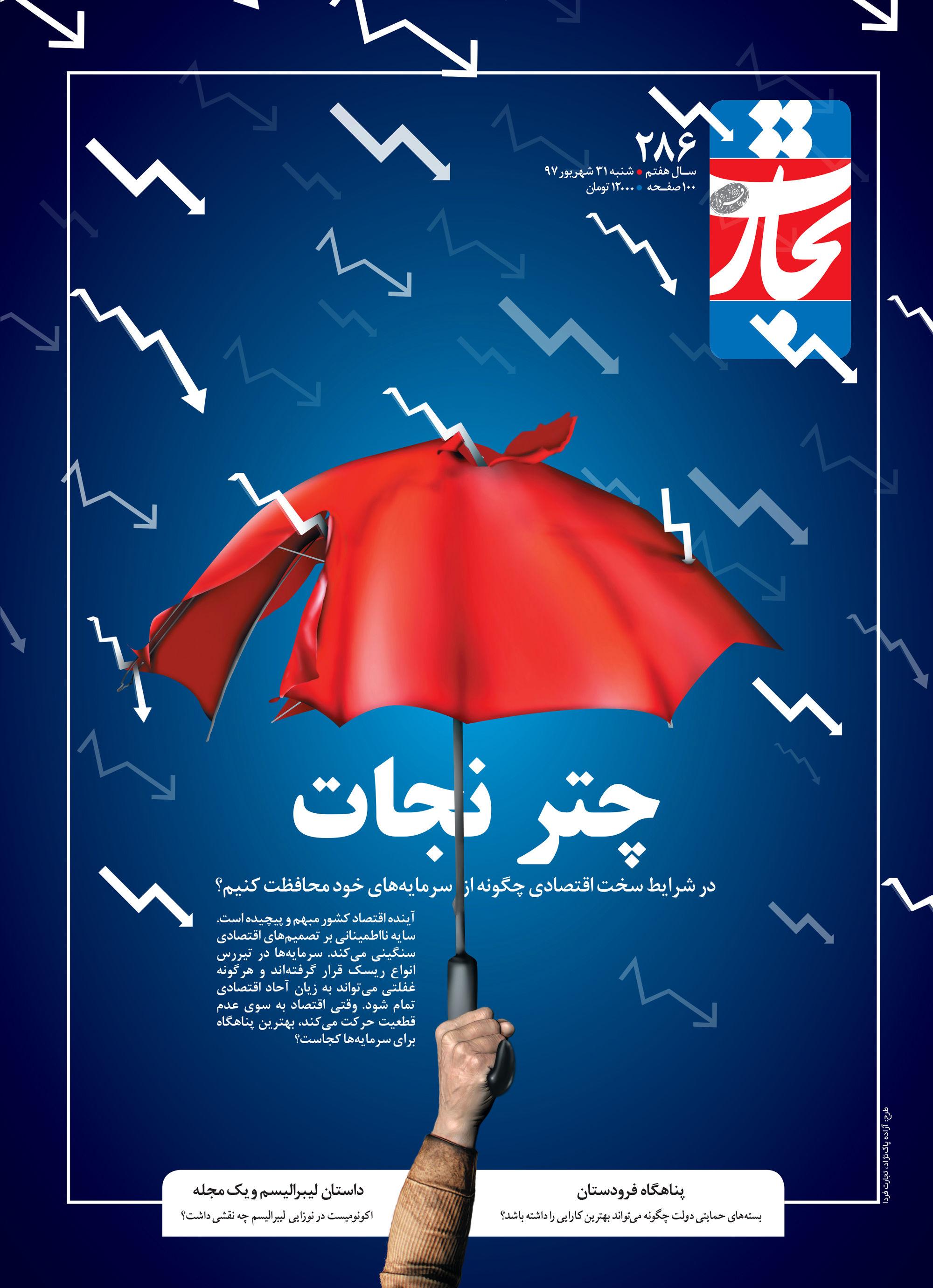 چتر نجات
