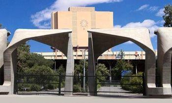 آغاز پذیرش دورههای MBA و DBA در دانشگاه تهران