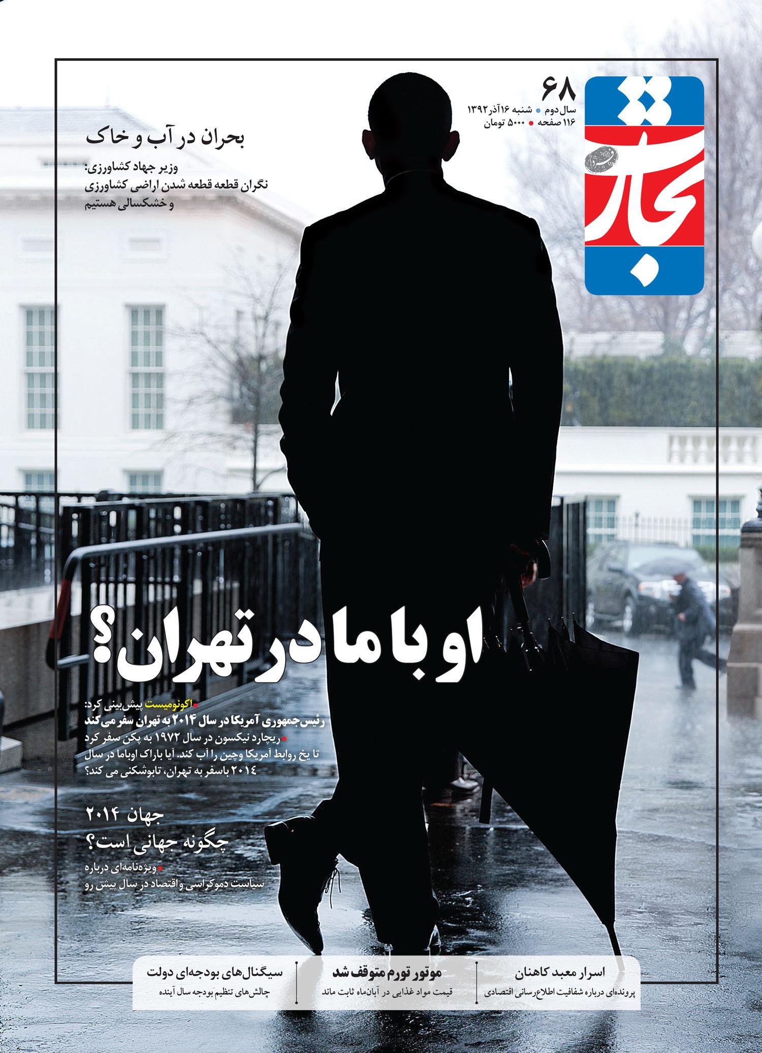 اوباما در تهران؟
