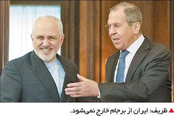 کاهش تعهدات هستهای ایران
