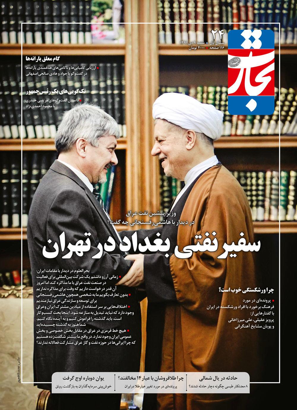 سفیر نفتی بغداد در تهران