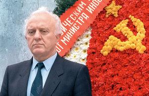 مرگ گورکن شوروی