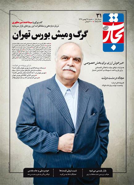 گرگ و میش بورس تهران