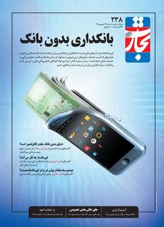 بانکداری بدون بانک