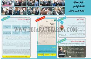 آخرین مدافع اقتصاد آزاد در کابینه حسن روحانی