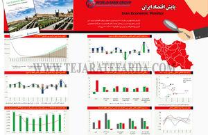 پایش اقتصاد ایران