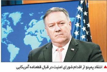 تنهایی آمریکا در شورای امنیت