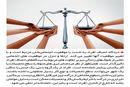 عدل و انصاف