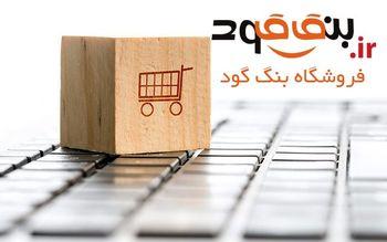 بهترین راه خرید از چین و سایت های خارجی