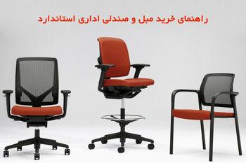 راهنمای خرید مبل و صندلی اداری استاندارد