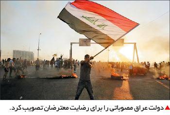 امتیاز دولت عراق به معترضان