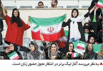 زنان پشت دروازه آزادی